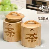 茶葉罐實木防潮密封雜糧密封罐  hh1366『miss洛羽』
