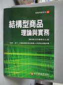 【書寶二手書T5/財經企管_YAE】結構型商品理論與實務_3/e_本院編輯委員會
