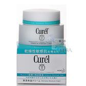 花王Curel 乾燥性敏感肌系列 潤浸保濕深層乳霜40g【小三美日】