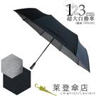 雨傘 陽傘 萊登傘 抗UV 防曬 超大傘面 可遮三人 123cm自動傘 銀膠 Leighton 尊爵深黑