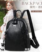 雙肩包女韓版時尚百搭個性休閒包包pu軟皮書包2018背包