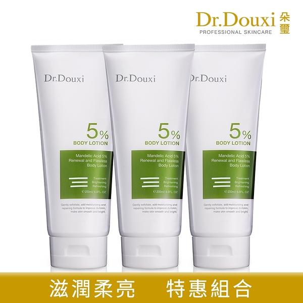 【Dr.Douxi 朵璽旗艦店】杏仁酸5%煥膚無瑕身體乳 200ml 3入 (團購組)