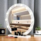 化妝鏡圓形大號化妝鏡帶燈專業臺式梳妝鏡高清網紅直播補光ins公主鏡-凡屋