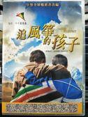 影音專賣店-P03-163-正版DVD-電影【追風箏的孩子】-真情刻劃友誼,撼動千萬人心