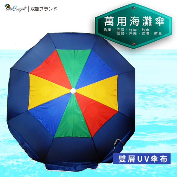 雙龍牌超大傘面可轉向海灘傘 釣魚休閒渡假商業用傘/防風/抗UV/通風孔 F034T【JoAnne就愛你】