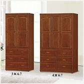 【水晶晶家具/傢俱首選】CX1219-2紐松樟木色3*6.7呎半實木三抽衣櫃(左圖)