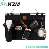 【KAZMI 韓國 多功能吊掛式桌邊置物袋】K8T3Z004/置物袋/收納袋/裝備袋