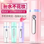 鬆俊納米噴霧補水儀器冷噴機便攜式臉部保濕蒸臉器美容儀加濕神器 探索先鋒