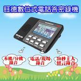 ^聖家^旺德數位式電話答密錄機  WT-TR06【全館刷卡分期+免運費】