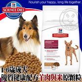 【zoo寵物商城】美國Hills希爾思》成犬優質健康原顆粒羊肉及米15kg/包現貨免運