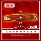 ★JYC Music★AT86S古箏專用鋼芯尼龍纏弦-演奏會用絃(標準21弦)