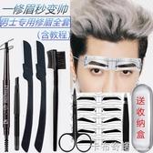 男士專用眉筆自然黑畫眉毛神器修眉刀眉卡初學者男生修眉工具套裝 雙十二全館免運
