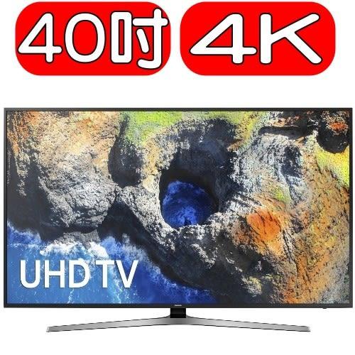 (含運無安裝)三星【UA40MU6100/UA40MU6100WXZW/40MU6100】40吋4K電視