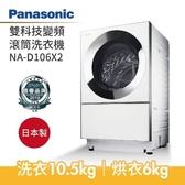 【免費基本安裝+24期0利率】Panasonic 國際牌 10.5公斤洗脫烘 雙科技變頻滾筒洗衣機 NA-D106X2WTW