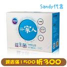 【送酵素錠隨身包】一家人 益生菌 60包/盒 吳姍儒Sandy推薦