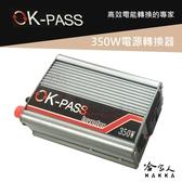 OK PASS 改良型正弦波電源轉換器 350W 12V轉110V 過載保護 DC 轉 AC 直流轉交流 哈家人