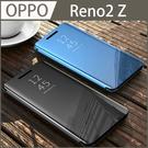 【鏡面皮套】OPPO Reno2 Z 半...
