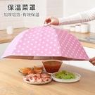 防塵罩飯菜罩家用圓形中號防蚊蟲蓋菜罩可折疊餐桌大號食物罩蓋菜防塵罩 町目家