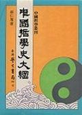 (二手書)中國哲學史大綱