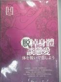【書寶二手書T3/言情小說_HGM】脫掉身體談戀愛_H