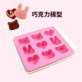 日本設計 巧克力模型 造型冰塊 DIY 矽膠模 禮物 情人節 烘培  【SV3181】HappyLife