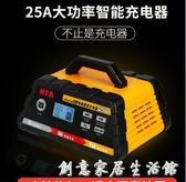NFA汽車電瓶充電器12V24V大功率通用型agm蓄電池修復型自動充電機WD 中秋節全館免運