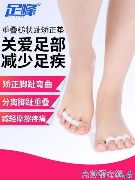 分趾器 足峰錘狀指矯正墊腳趾重疊分趾器腳趾爪狀趾矯正器硅膠分趾墊 快速出貨