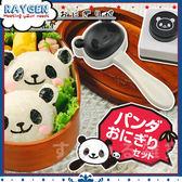 廚房DIY熊貓飯團模具壽司套裝/海苔夾紫菜壓花器