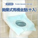 拋棄式馬桶坐墊(十入) 旅遊 飯店 隔菌...