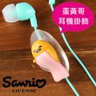 【日本進口正版】 蛋黃哥 B 培根被被款 耳機掛飾 擺飾 蓋被子 三麗鷗 - 604590