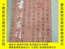 二手書博民逛書店書法叢刊罕見1993年第3期Y11403 出版2006
