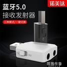 藍芽適配器 藍芽5.0無線發射接收器AUX無損音頻轉3.5MM耳機音響藍芽適配器