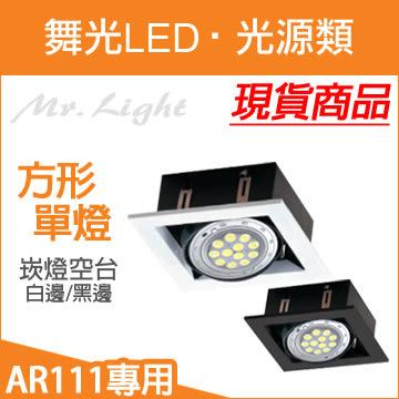 【有燈氏】舞光 LED AR111 四角 崁燈 四方 方型 盒燈 燈具空台 單燈(無燈泡)【DL-31019W-WR】