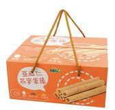 亞麻仁燕麥蛋捲禮盒
