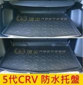 HONDA本田5代5.5代【CRV5防水托盤】2017-2021年CRV五代 行李廂防水墊 後車廂托盤