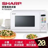 【SHARP 夏普】 20L微電腦微波爐 R-T20JS(W)