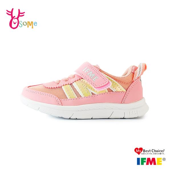IFME童鞋 女童機能鞋 Light輕量系列 足弓鞋墊 運動機能鞋 兒童運動鞋 跑步鞋 日本機能鞋 R7688#粉紅