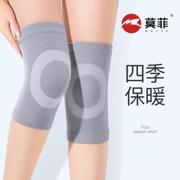 護膝蓋保暖老寒腿護套男女士關節老人專用春秋空調房夏季薄款防寒 「夢幻小鎮」