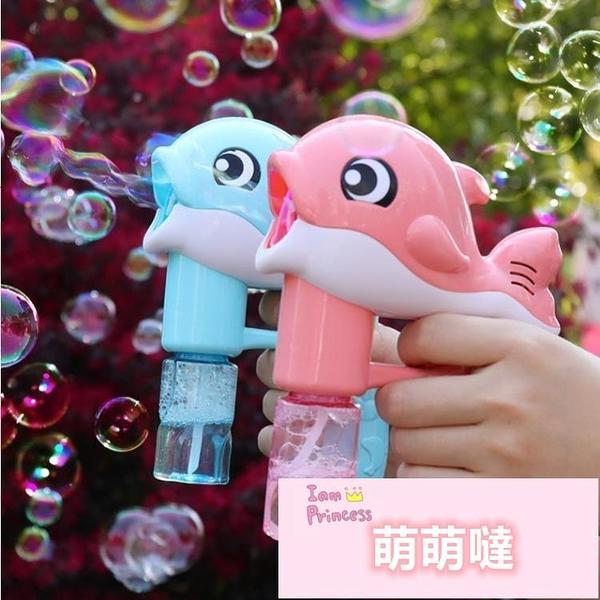 自動吹泡泡電動吹泡泡機兒童玩具海豚機全自動泡泡槍【萌萌噠】