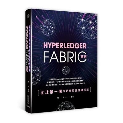 全球第一個成熟商用區塊鏈框架(HyperLedger Fabric實戰)
