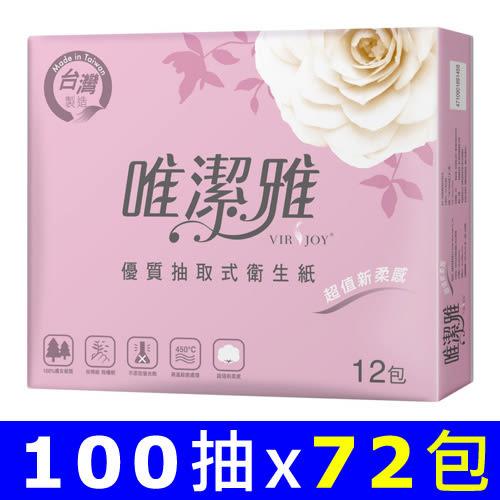 Virjoy唯潔雅 優質抽取衛生紙100抽x72包/箱