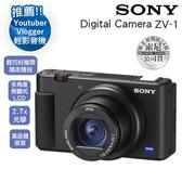 【新機預購贈原廠皮套】SONY Digital Camera ZV-1 公司貨