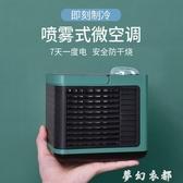 迷你空調扇制冷降溫USB可充電小型風扇隨身學生宿舍桌面靜音空調辦 雙十二全館免運