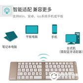 ipad平板外接折疊藍牙鍵盤 無線便攜蘋果安卓通用手機迷你