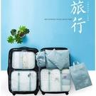 旅行收納包7件組 行李收納袋 衣物收納袋 出差衣物收納 B01-4-002