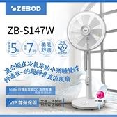 [富廉網]【ZEBOD】14吋 DC直流馬達 遙控風扇 ZB-S147W