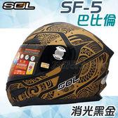 【SOL SF5 SF-5 巴比倫 消光黑金 全罩 安全帽 彩繪 安全帽 】內襯全可拆、內藏鏡片
