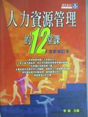【書寶二手書T1/財經企管_KOO】人力資源管理的12堂課_李誠