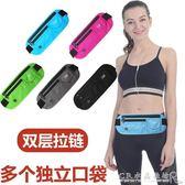 運動腰包男女時尚跑步手機包多功能迷你健身裝備小腰帶包 水晶鞋坊