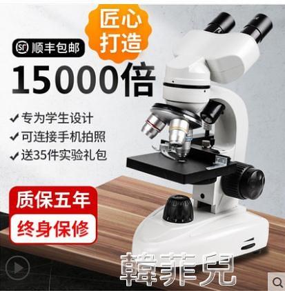 顯微鏡 颶魁學生光學雙目顯微鏡10000倍台式微生物專業兒童科學實驗細菌小學生 MKS韓菲兒